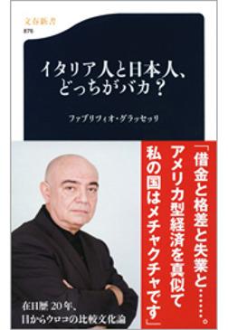 イタリア人と日本人、どっちがバカ?-電子書籍