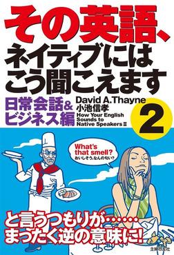 その英語、ネイティブにはこう聞こえます2 日常会話&ビジネス編-電子書籍