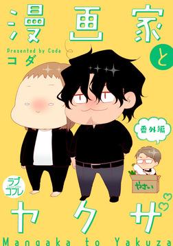 【ラブコフレ】漫画家とヤクザ 番外編-電子書籍
