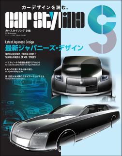 CAR STYLING Vol.18-電子書籍