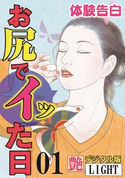 【体験告白】お尻でイッた日01-電子書籍