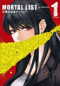 MORTAL LIST モータルリスト(ヤングガンガンコミックス)