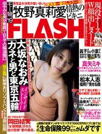 週刊FLASH(フラッシュ) 2019年2月12日号(1501号)