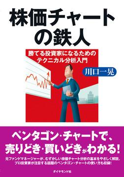 株価チャートの鉄人―――勝てる投資家になるためのテクニカル分析入門-電子書籍