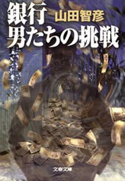 銀行 男たちの挑戦-電子書籍