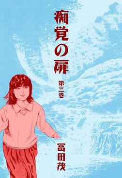 痴覚の扉 3-電子書籍
