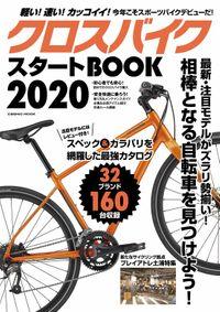 クロスバイクスタートBOOK2020