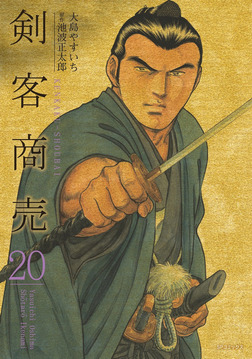 剣客商売 20巻-電子書籍