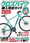 クロスバイク購入完全ガイド2020