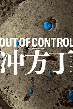 OUT OF CONTROL-電子書籍
