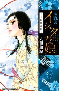 イシュタルの娘~小野於通伝~(5)