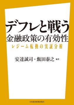 デフレと戦う――金融政策の有効性 レジーム転換の実証分析-電子書籍