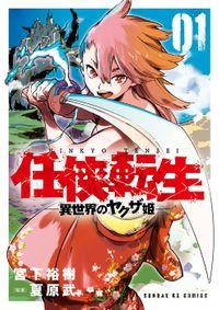 任侠転生-異世界のヤクザ姫-(サンデーGXコミックス)