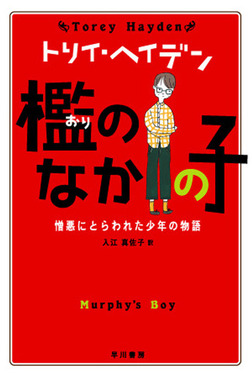檻のなかの子   憎悪にとらわれた少年の物語-電子書籍
