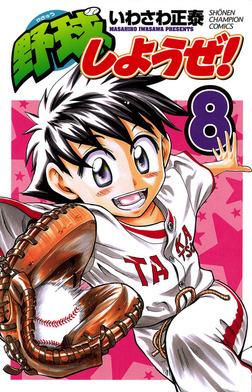野球しようぜ! 8-電子書籍