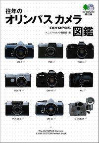 往年のオリンパスカメラ図鑑