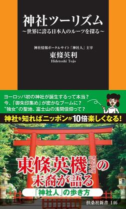 神社ツーリズム-電子書籍