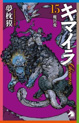 キマイラ15 魔宮変-電子書籍