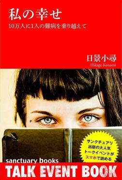 私の幸せ~10万人に1人の難病を乗り越えて~-電子書籍