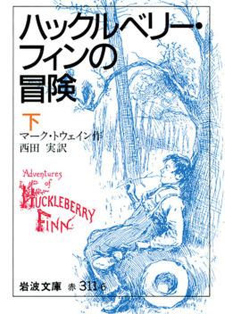 ハックルベリー・フィンの冒険 下-電子書籍
