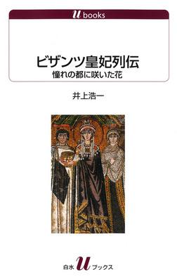 ビザンツ皇妃列伝 : 憧れの都に咲いた花-電子書籍