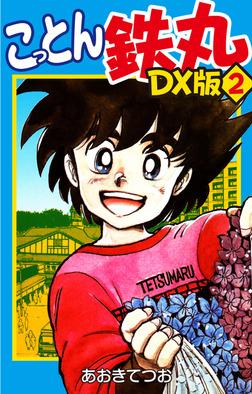 こっとん鉄丸 DX版 2-電子書籍