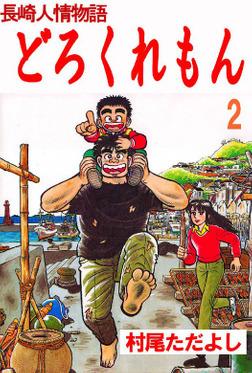 長崎人情物語 どろくれもん 第2巻-電子書籍