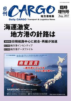 日刊CARGO臨時増刊号 地方港特集 海運激変、地方港の針路は-電子書籍
