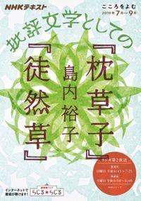 NHK こころをよむ 批評文学としての『枕草子』『徒然草』2019年7月~9月