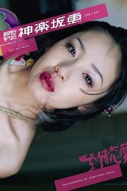 月刊NEO 神楽坂恵 月刊モバイルアクトレス完全版-電子書籍