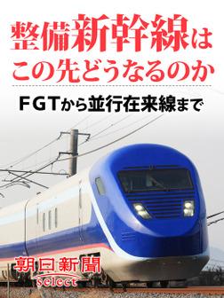 整備新幹線はこの先どうなるのか FGTから並行在来線まで-電子書籍