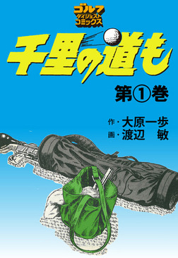 千里の道も【無料お試し版】-電子書籍