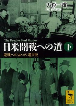 日米開戦への道 避戦への九つの選択肢 下 The Road to Pearl Harbor-電子書籍