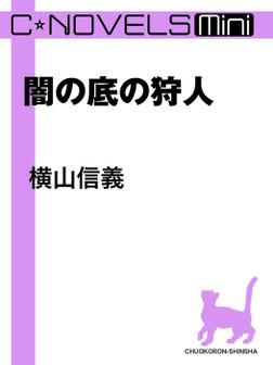 C★NOVELS Mini 闇の底の狩人-電子書籍