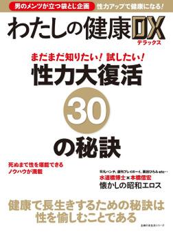 わたしの健康DX-電子書籍