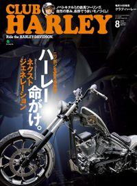 CLUB HARLEY 2013年8月号 Vol.157