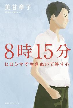 8時15分-電子書籍