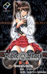 【フルカラー成人版】Bible Black<フルエディション> 第一章【分冊版】