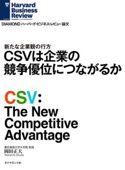 CSVは企業の競争優位につながるか-電子書籍