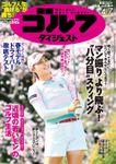 週刊ゴルフダイジェスト 2020/4/7号