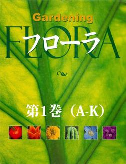 フローラ 第1巻-電子書籍