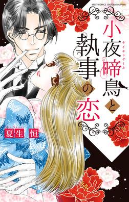 小夜啼鳥と執事の恋-電子書籍
