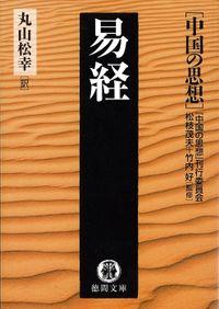 中国の思想(7) 易経(改訂版)