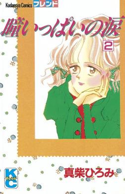 瞳いっぱいの涙(2)-電子書籍
