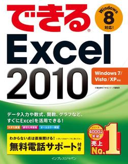 できるExcel 2010 Windows 7/Vista/XP対応-電子書籍