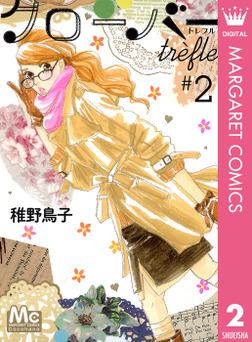 クローバー trefle 2-電子書籍