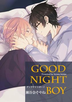 GOOD NIGHT BOY【短編】-電子書籍