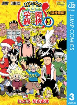 びよ~ん!! 陽快学級 3-電子書籍