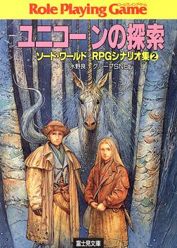 ソード・ワールドRPGシナリオ集2 ユニコーンの探索-電子書籍