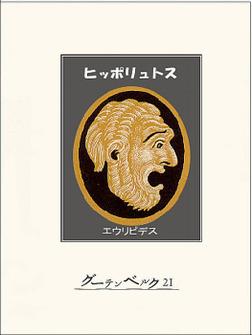 ヒッポリュトス-電子書籍